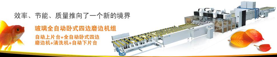 高速自动切割机组连线系列