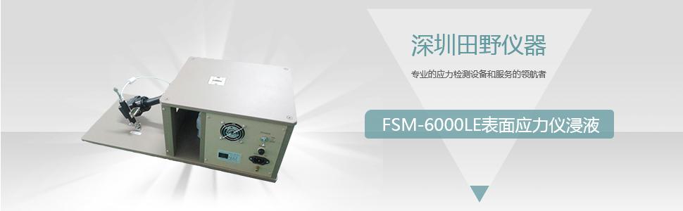 Fsm-6000LE玻璃表面应力计