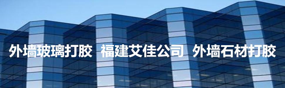福州玻璃安装
