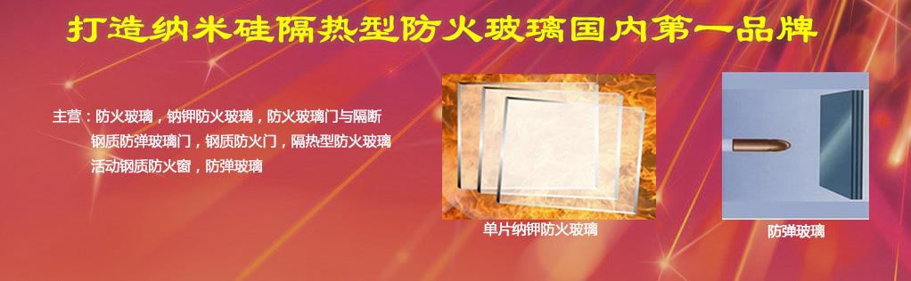钠钾防火玻璃