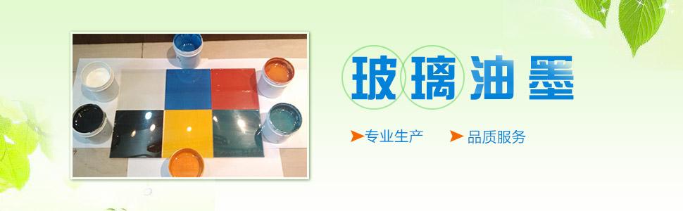 高温玻璃油墨