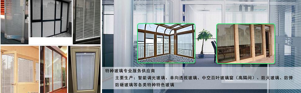 中空百叶玻璃