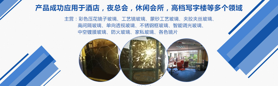 工艺镜玻璃