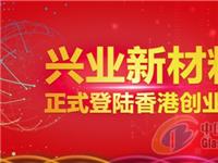 兴业新材料正式登陆香港创业板