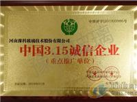 """热烈祝贺河南豫科评为""""中国3.15诚信企业""""荣誉称号!"""