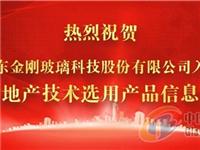 祝贺广东金刚玻璃入选《房地产技术选用产品信息库》