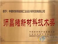 蚌埠院荣获首届师昌绪新材料技术奖