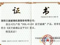 兰迪V玻,获得中国建筑玻璃与工业玻璃协会认定