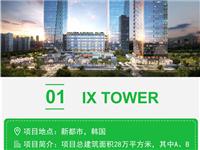 信义彩神新签约建筑工程项目一览