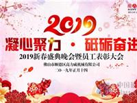 高力威机械2019新春盛典暨员工表彰大会