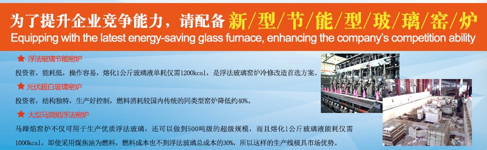 节能型浮法玻璃窑炉
