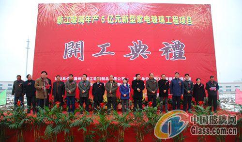 <b>新江玻璃年产5亿元新型家电玻璃工程项目正式开工</b>