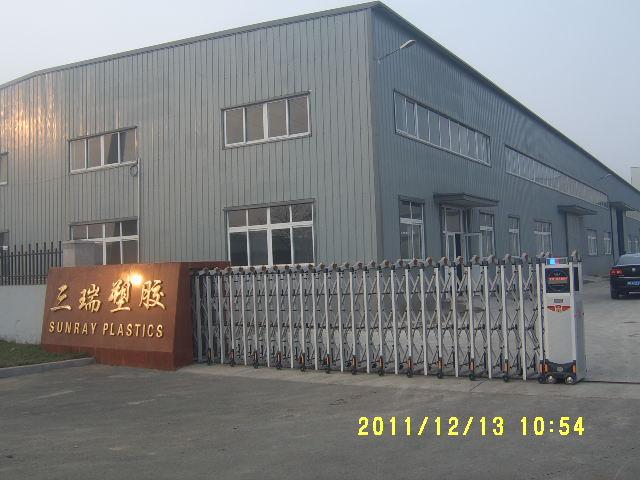 天津三瑞塑胶制品有限公司