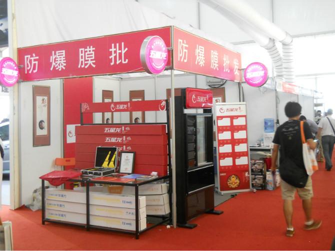 广州膜匠汽车用品公司