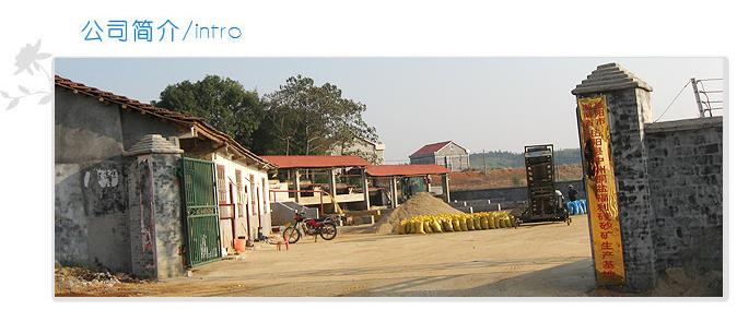 岳阳市铜盆福利硅砂矿厂