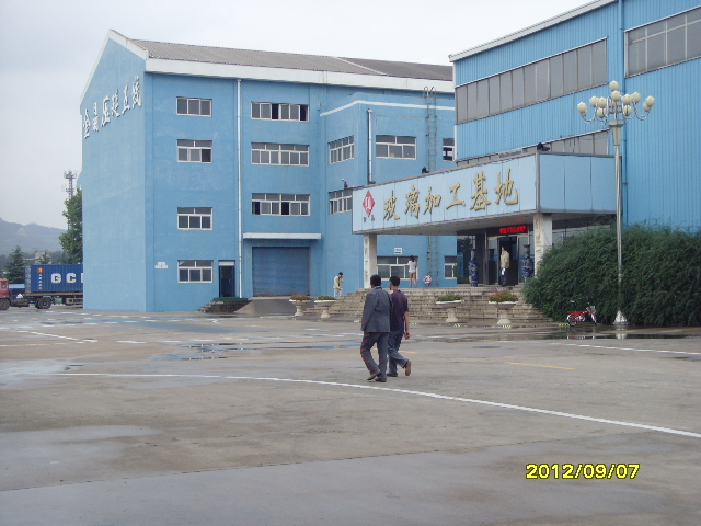 青岛金晶股份有限公司经营中心