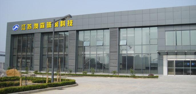 江苏澳森玻璃科技有限公司