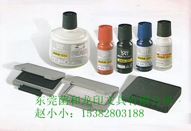 东莞菌和龙印文具有限公司
