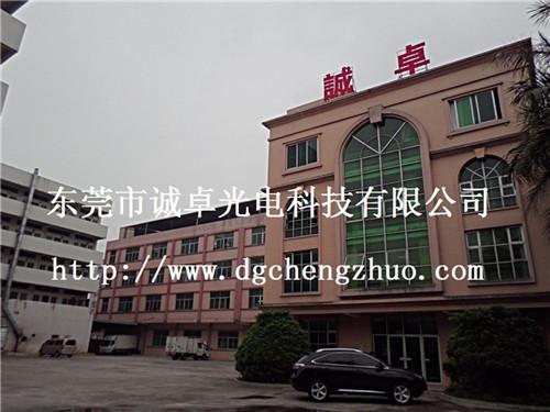东莞市诚卓光电科技有限公司