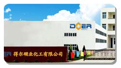 郑州得尔硼业化工有限公司
