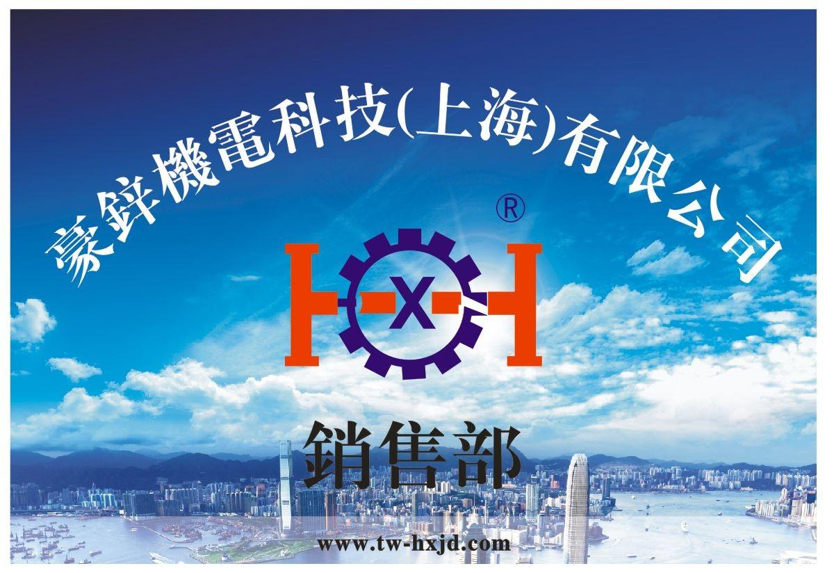 上海豪锌机电科技有限公司
