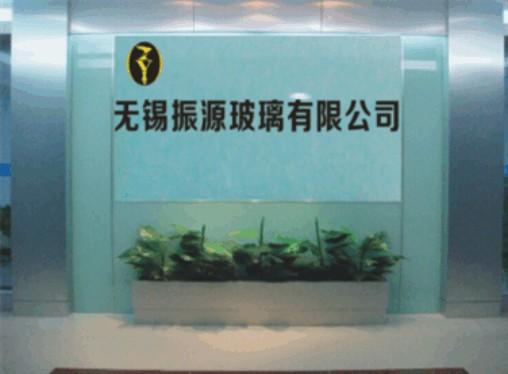 锡山区振源玻璃加工厂