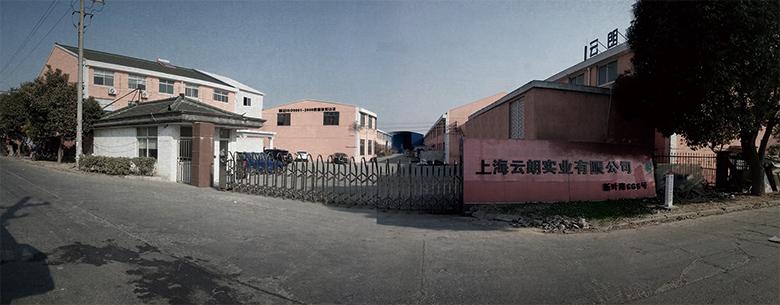上海云朗实业有限公司