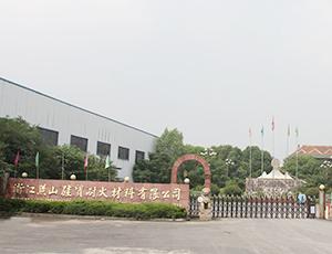浙江照山硅质耐火材料有限公司
