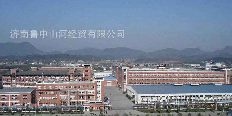济南鲁中山河经贸有限公司