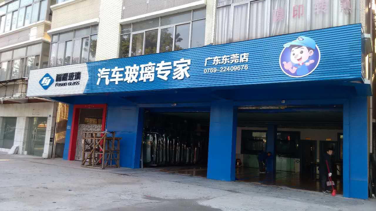 东莞市福耀汽车玻璃有限公司