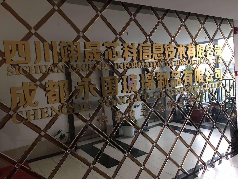 成都永国玻璃制品有限公司
