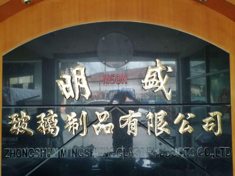 中山市明盛玻璃制品有限公司