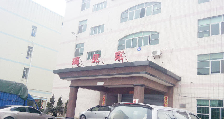 深圳市瑞贝克精密机电有限公司