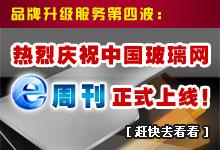中国玻璃网品牌升级第四波 E周刊正式上线