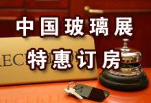 2010中国国际玻璃展 特惠订房服务
