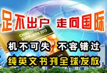 中国玻璃网代你海外参展推广