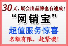 中國玻璃網推出網銷寶服務