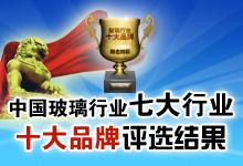 2011年度玻璃十大品牌網絡評選