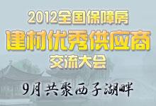 2012全國保障房建材優秀供應商交流會