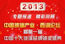 2012中國十大玻璃品牌評選