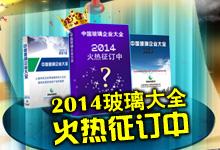 2014年玻璃网大全征订活动全面启动