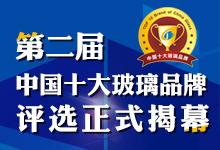第二屆中國十大玻璃品牌評選