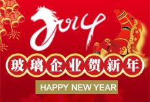 2014玻璃企業賀新年