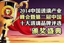 第二屆中國十大玻璃品牌評選頒獎盛典