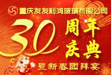 重庆友友利鸿玻璃有限公司30周年庆典