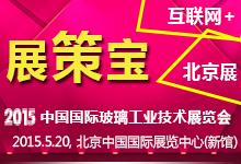 2015中國國際玻璃工業技術展覽會