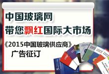 中國玻璃網 帶您飄紅國際大市場