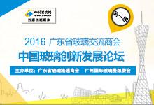 中國玻璃創新發展論壇