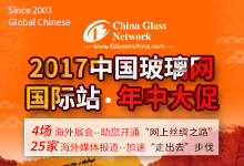 2017中國玻璃網國際站-年中大促