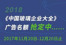 2018年中国玻璃企业大全征订